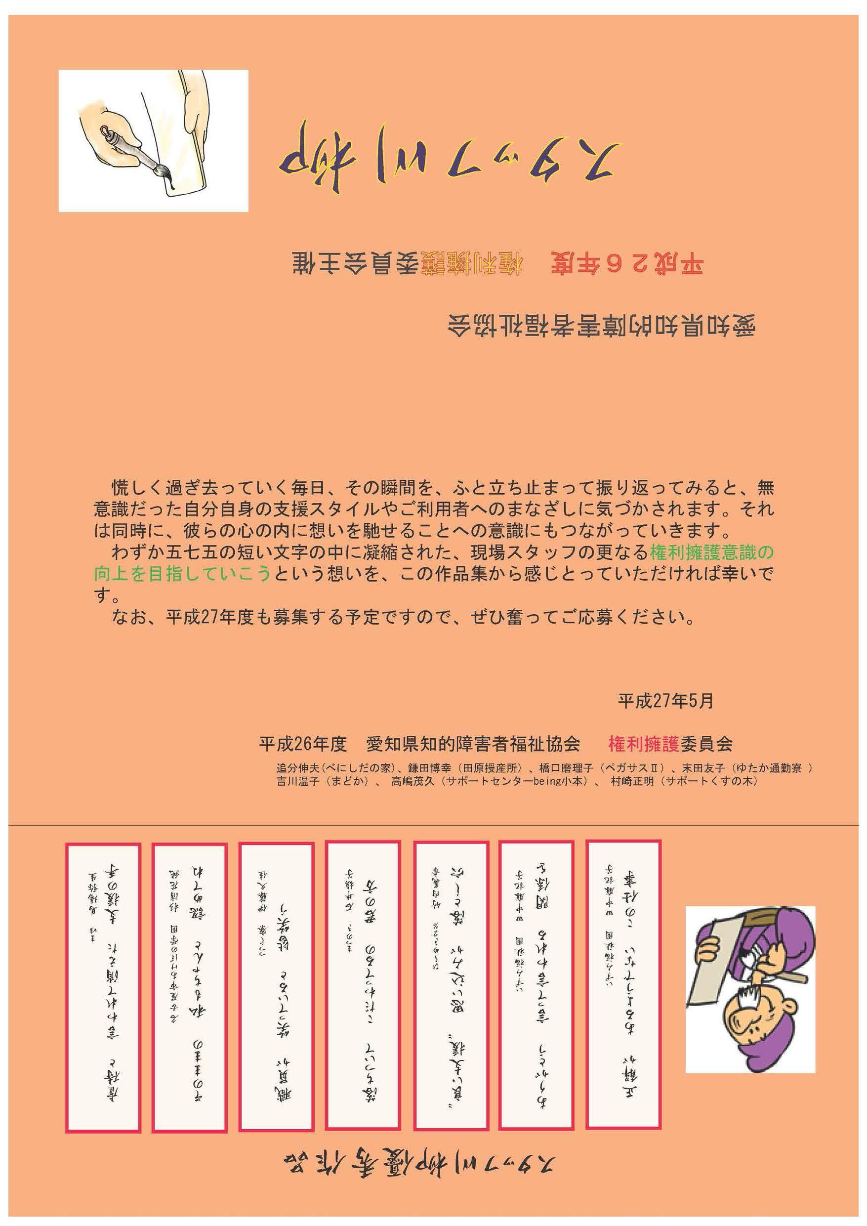 スタッフ川柳(A3表)