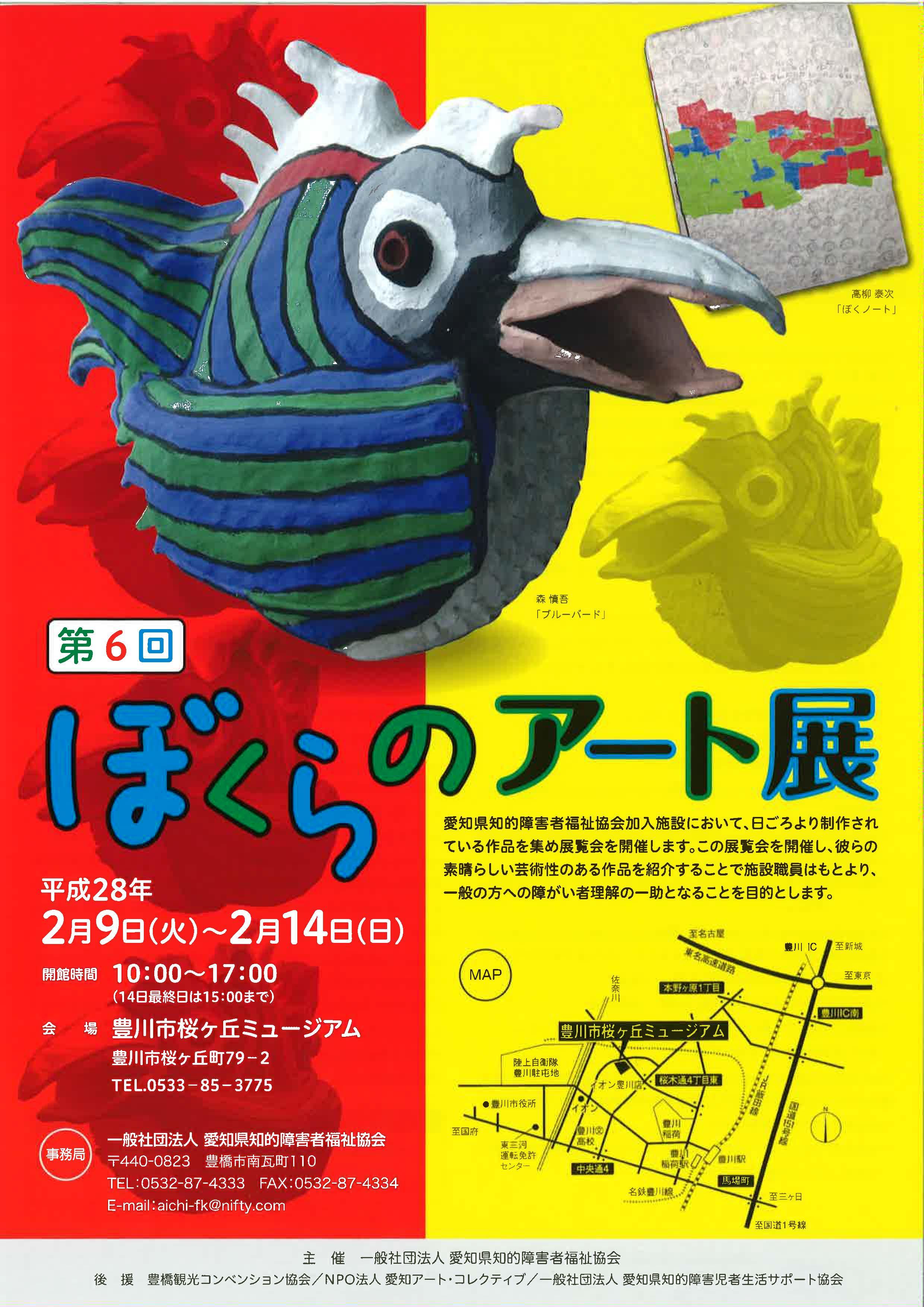 H27第6回ぼくらのアート展チラシ(表)