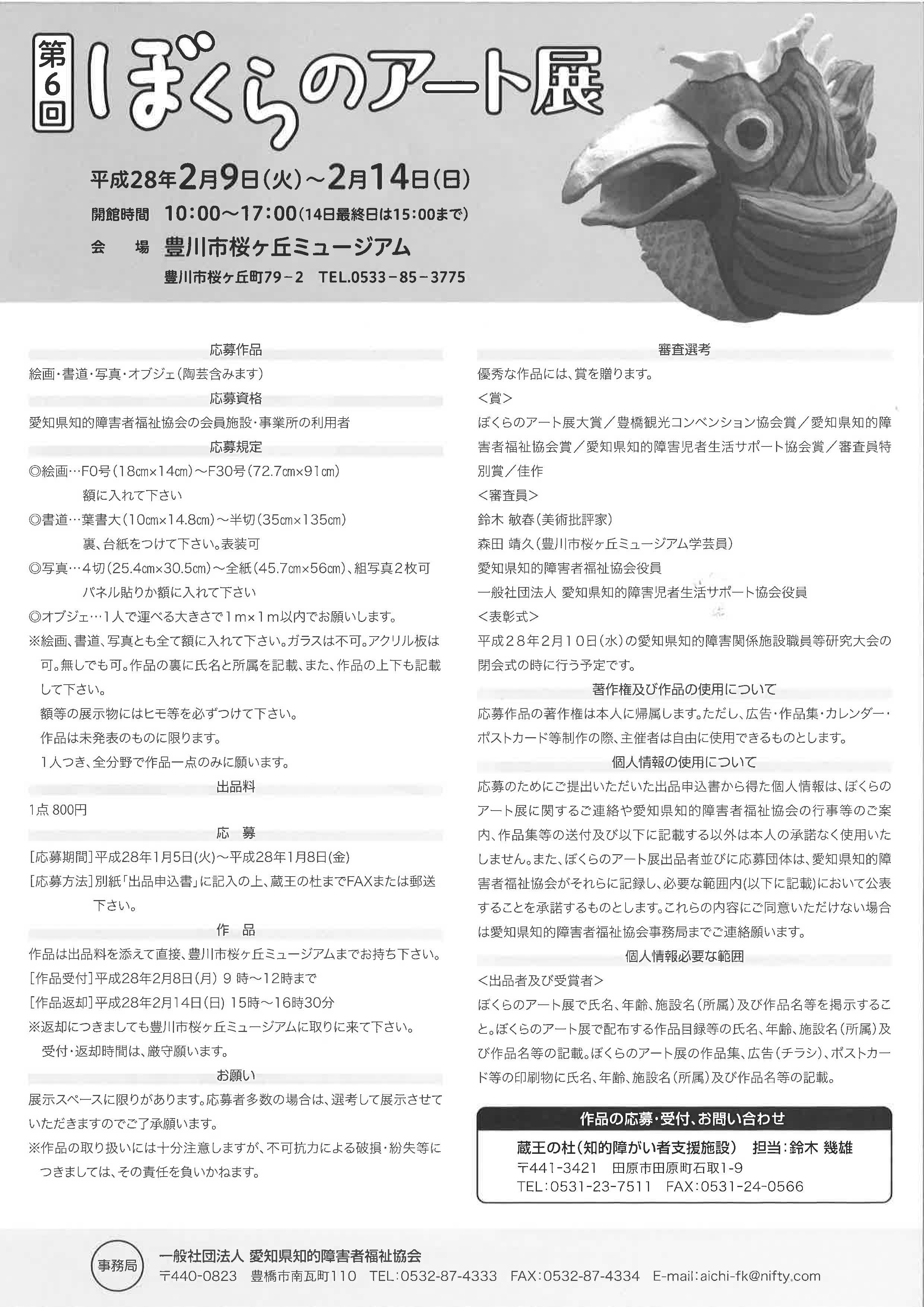 H27第6回ぼくらのアート展チラシ(裏)