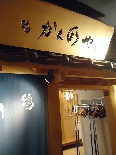 1511kannoya003.jpg
