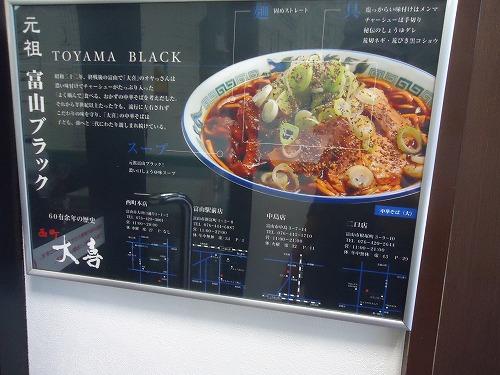 1512toyama3003.jpg