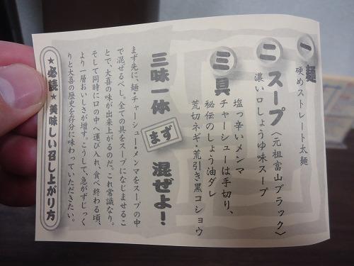 1512toyama3007.jpg