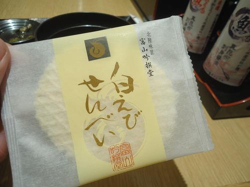 1512toyama5016.jpg