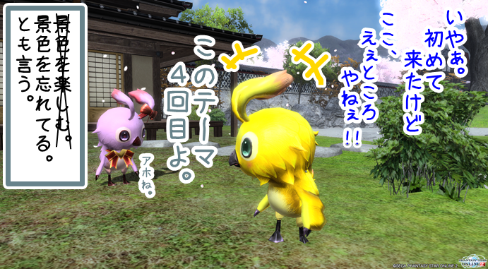 pso20151106_201444_017.png