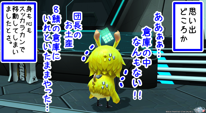 pso20151203_192900_007.png