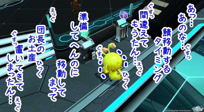 pso20151203_193817_020.png