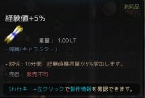 経験値5%