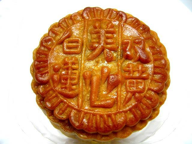 中秋節のお菓子・月餅(げっぺい)