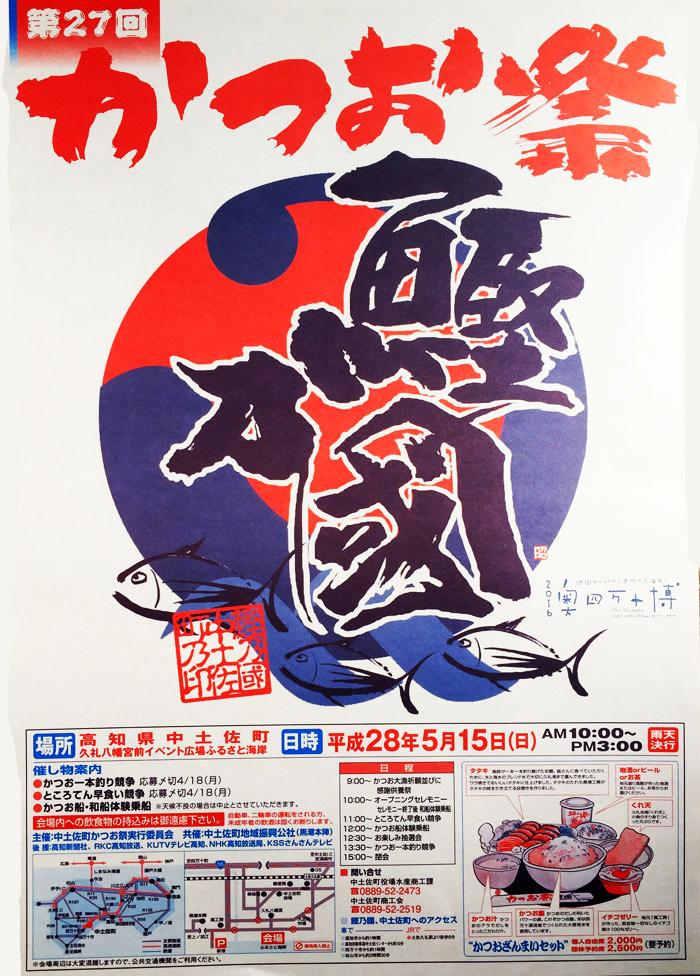 かつお祭2016ポスター
