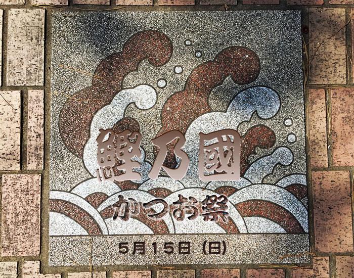 鰹乃國リーフ-かつお祭700
