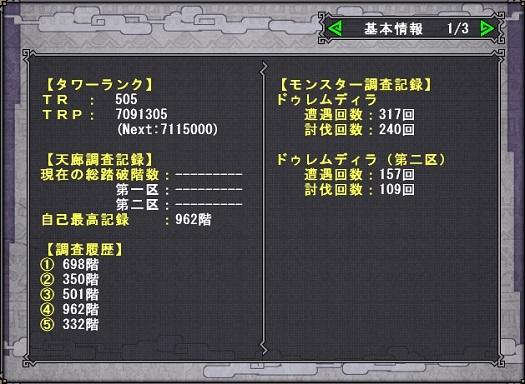 塔結果114☆