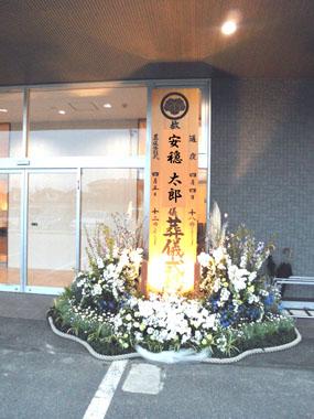 桧9尺 紋 花飾り大