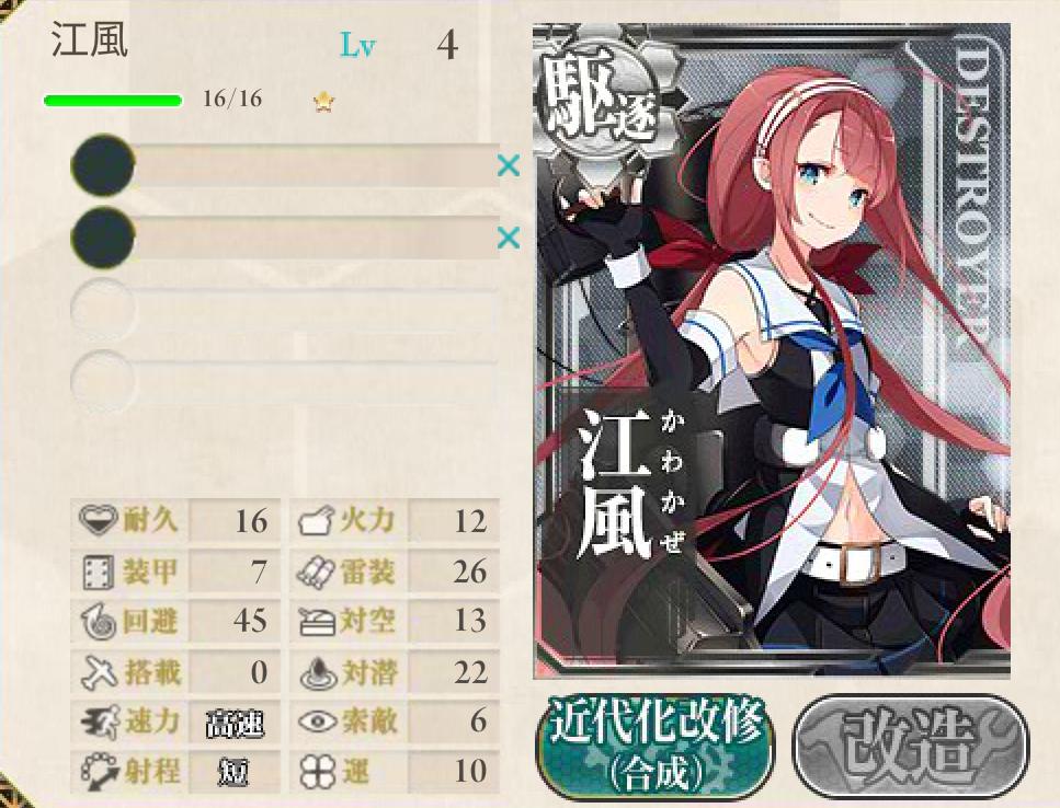 2015-11-15 江風