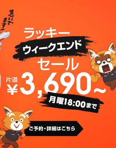 セール国内線 片道¥3,690~