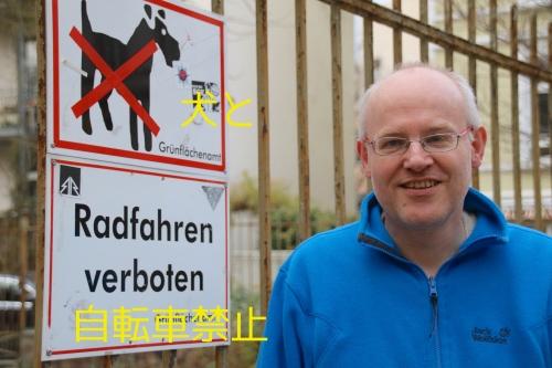 犬と自転車禁止のサイン