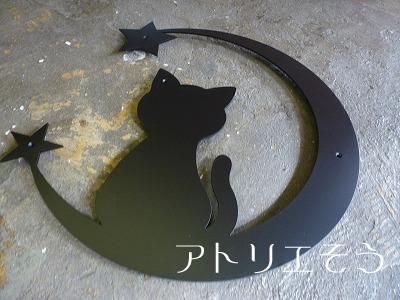 猫+月+星妻飾り
