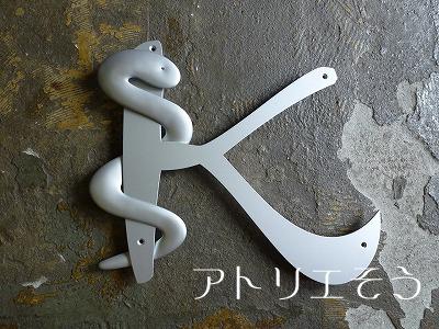 イニシャルK+アスクレピオスの杖妻飾り