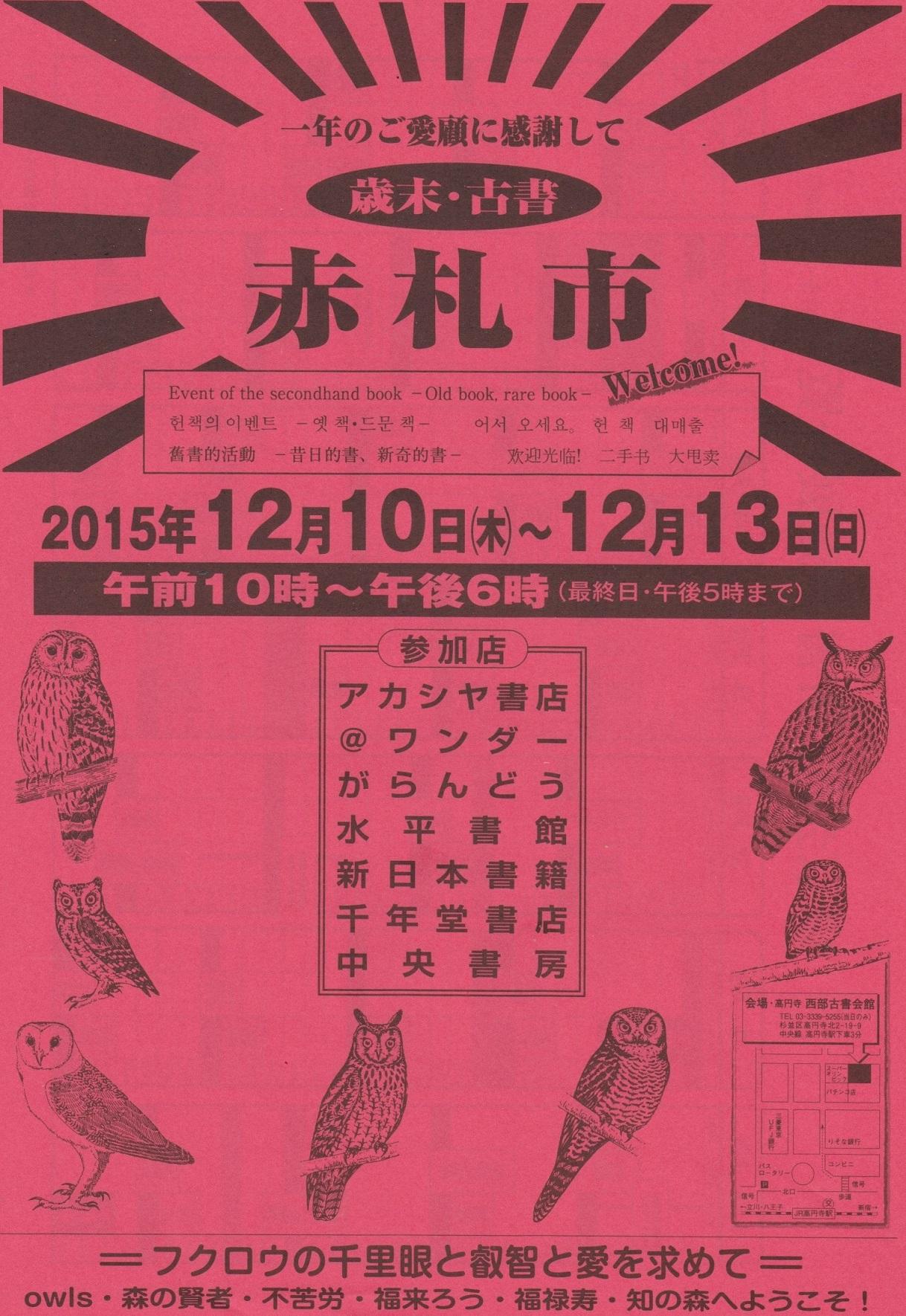 akafudaichi20151208.jpg
