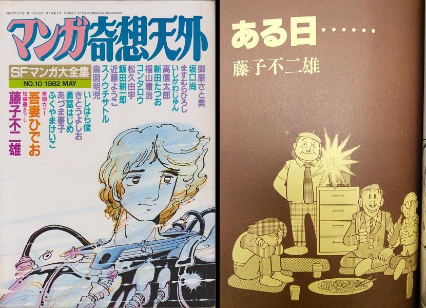 mangakisou1982052015.jpg