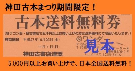 muryouken20151027.jpg