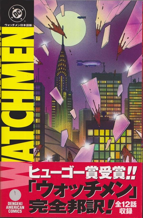 watchmen001.jpg