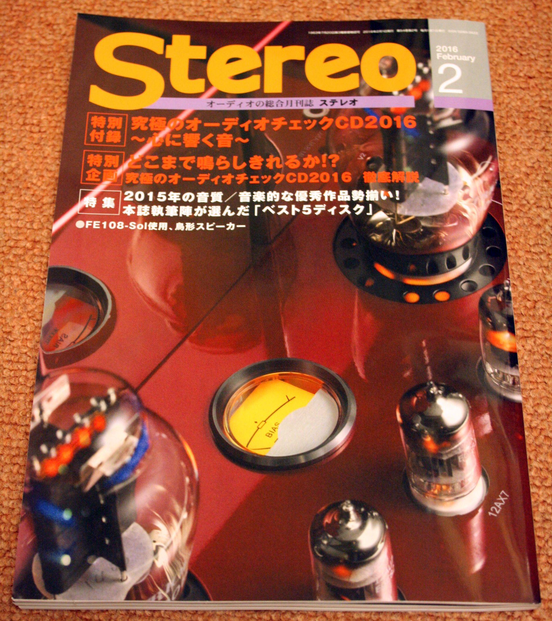stereo201602.jpg