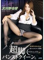 超脚パンストクイーン 5 友田彩也香