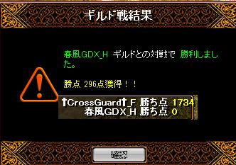 春風GDX 11・12