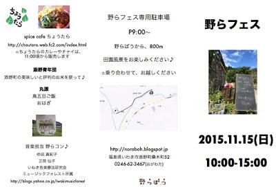nora20151101.jpg