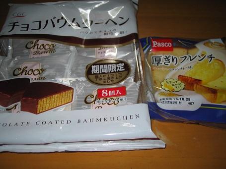チョコバームクーヘンと菓子パン