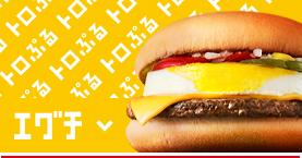 マックのエッグチーズバーガー