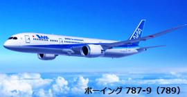 ANA機材 B787-9