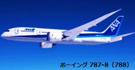 ANA機材 B787-8