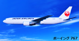 JAL機材 B767