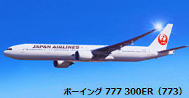 JAL機材 B773