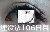 106days2.jpg