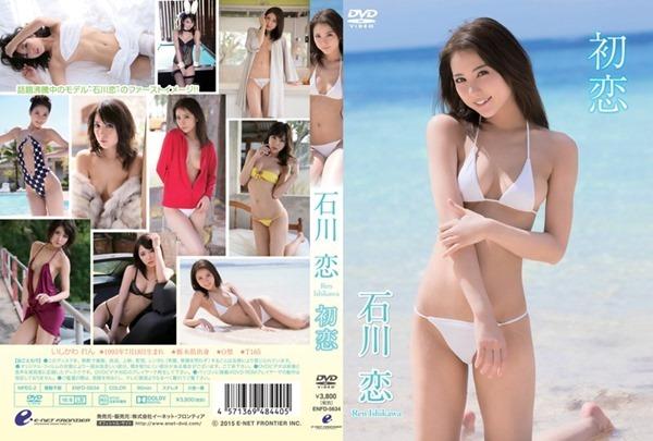 石川恋21広告