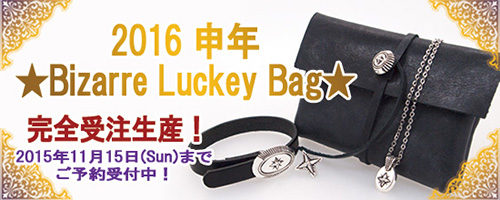 2015luckeybag_pcsm.jpg