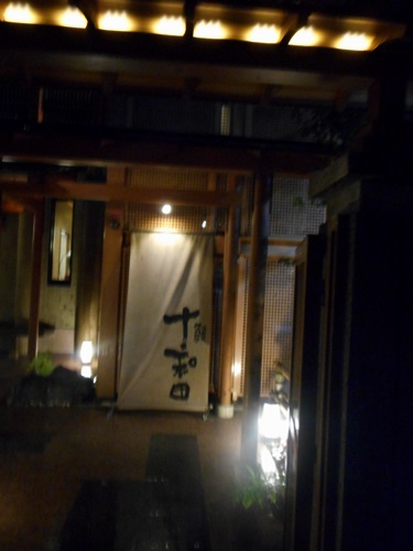 013十和田