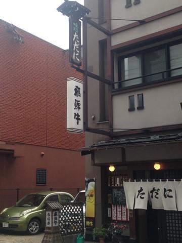 飛騨高山 (8) (コピー)