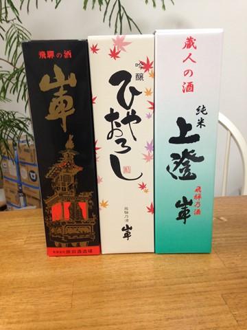 飛騨高山 (196) (コピー)