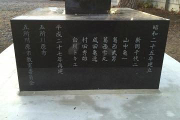 松陰碑 (3)_600