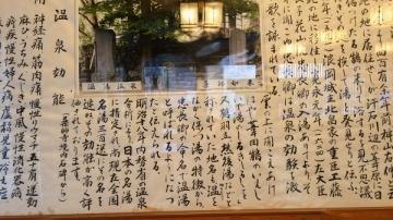 鶴の湯 (1)_600