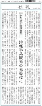 社説2015-12-6_600