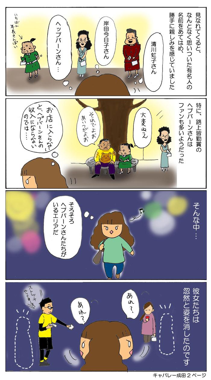 2キャバレー成田
