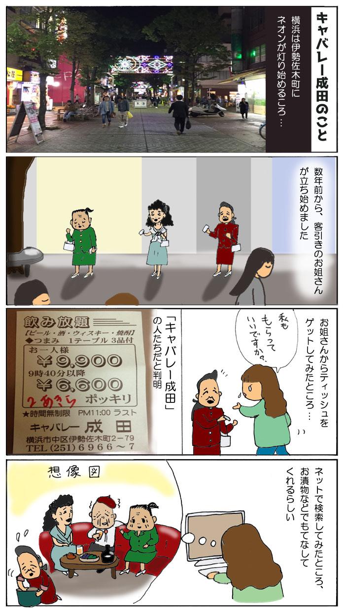 1キャバレー成田
