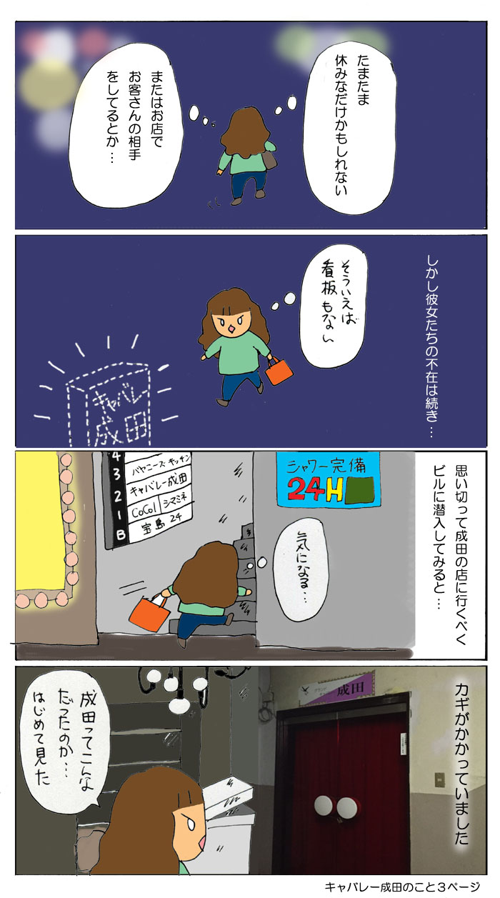 3キャバレー成田