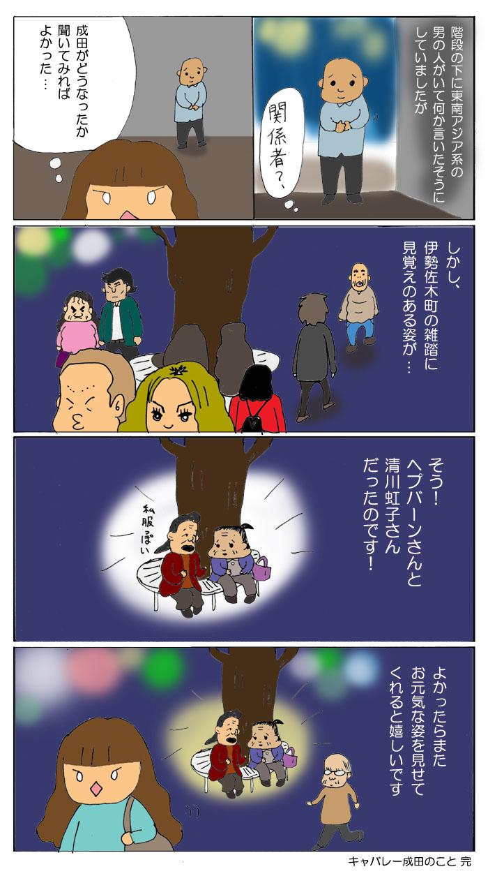 4キャバレー成田