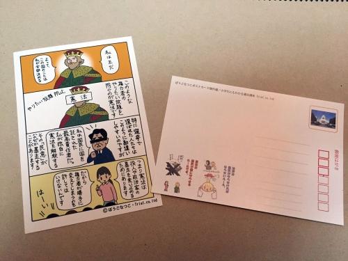 憲法ポストカード両方