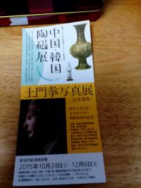 2015/11/13新津7